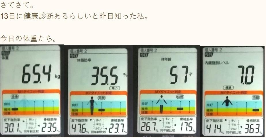 11月2日の体重たち.jpg