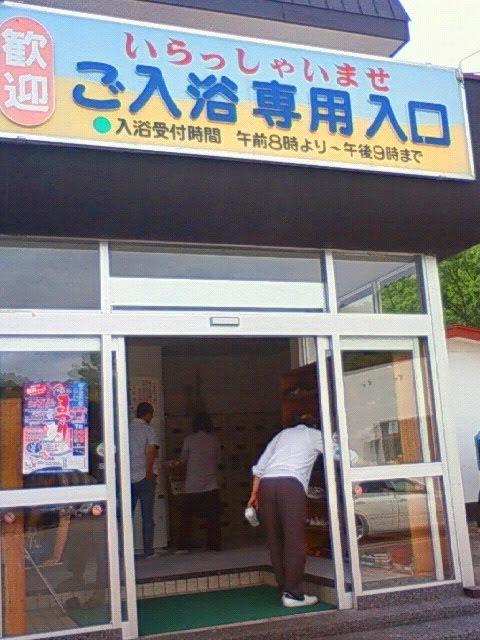 20120716塩別つるつる温泉.JPG