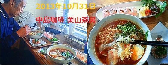 201310中島珈琲美山茶房.jpg