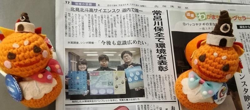 201901オンちゃん新聞に.jpg