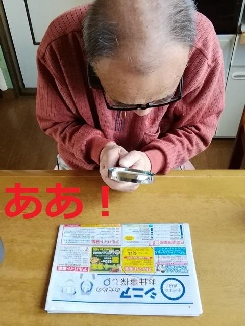 20190412丸福に丸 (2).jpg