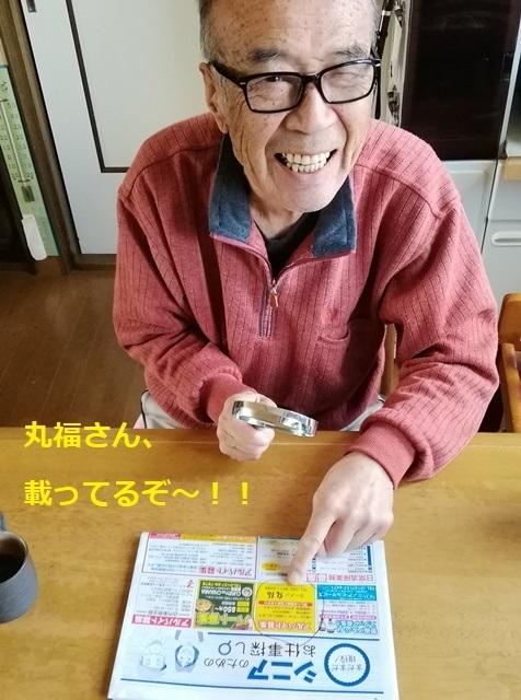 20190412丸福に丸 (3).jpg