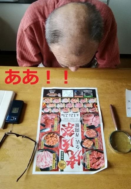 20190412小細工な父 (3).jpg