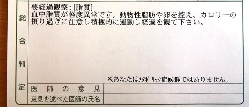 20190522総合判定.jpg