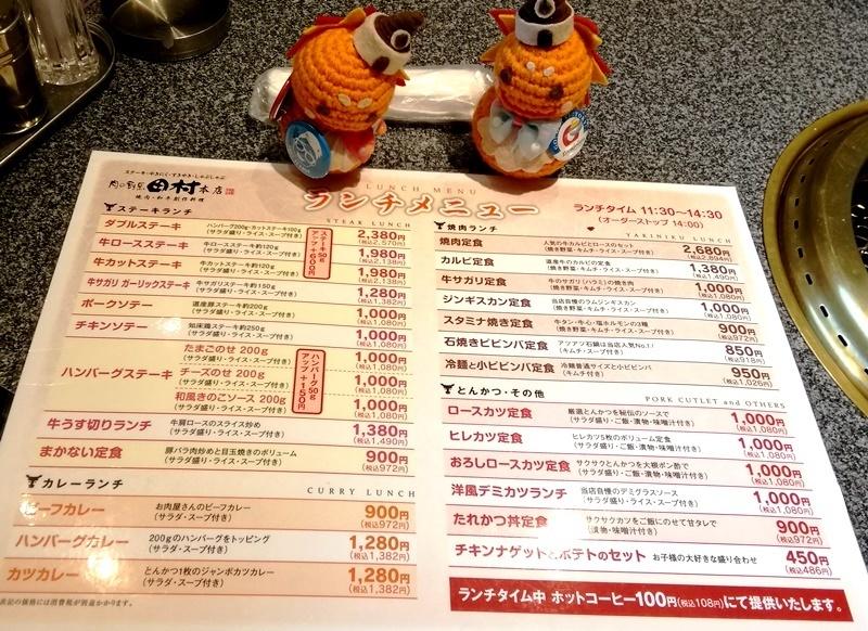 20190527肉の田村 (2).jpg