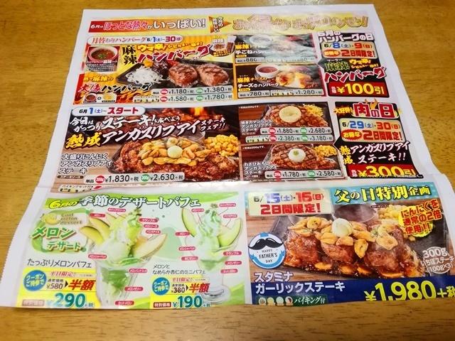 20190607父ちらし (1).jpg