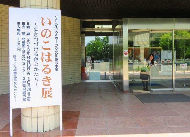 20190621北網圏北見文化センター2.JPG