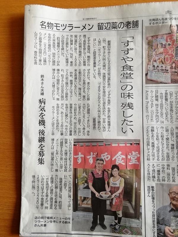 20190718すずや食堂 北海道新聞2.jpg