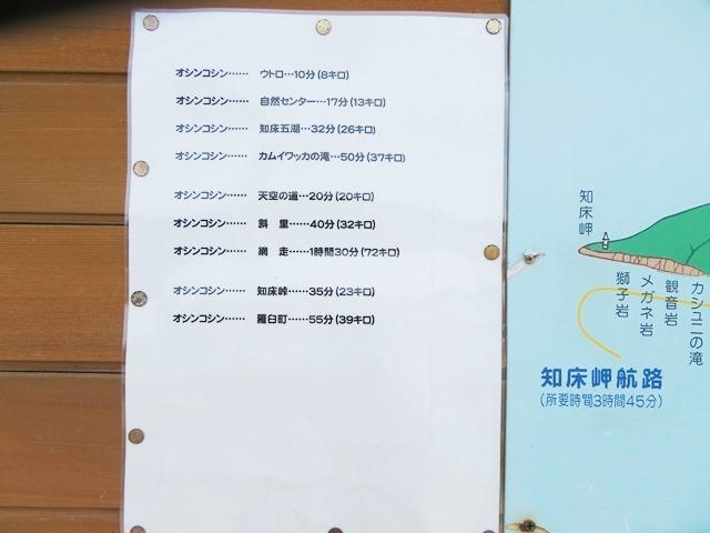 20190730所要時間.JPG