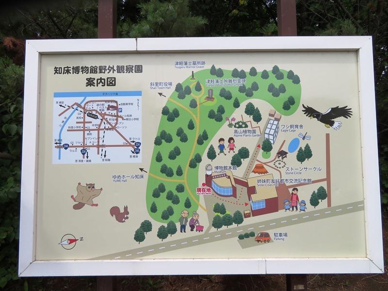 20190730知床博物館.JPG