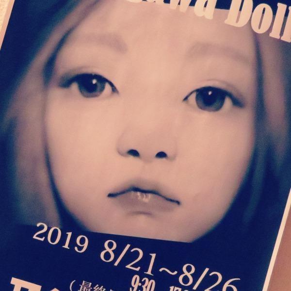 20190820minagawadoll.JPG