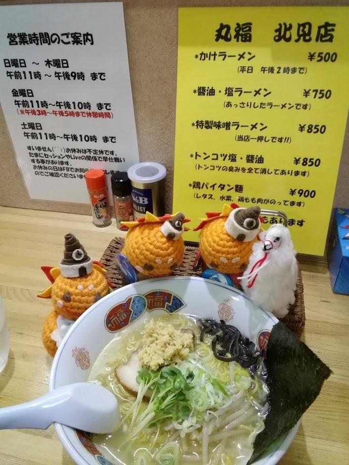 20191004_KITAMI SUN(北見さん)インラーメン丸福95706.jpg