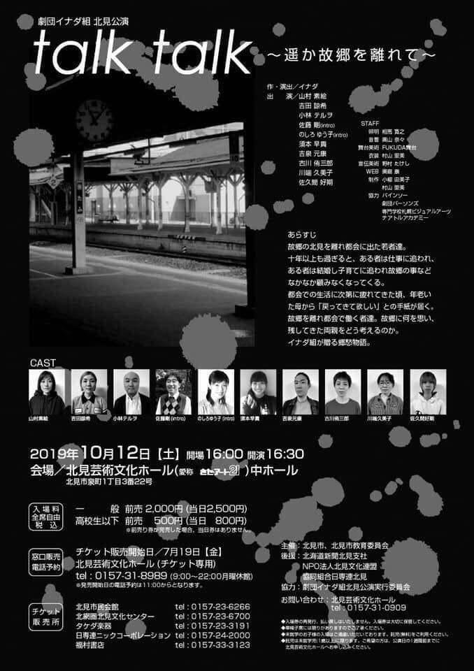 20191012イナダ組.jpg