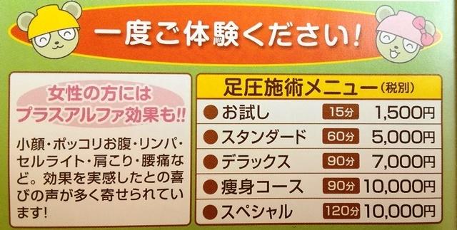 20191111足圧 (4).jpg