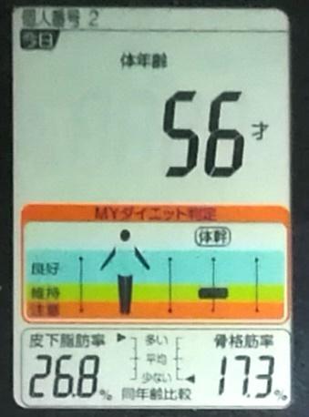 20191112体重たち (4).jpg