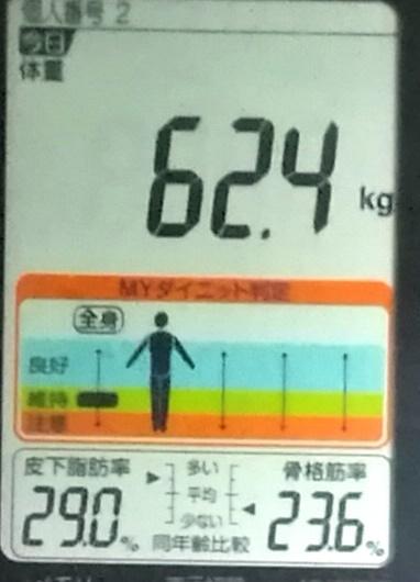 20191201体重たち (2).jpg