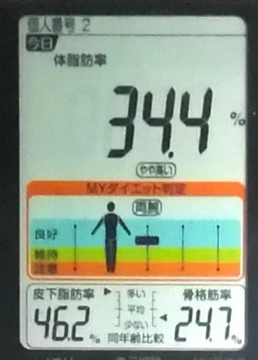 20191208体重たち (3).jpg