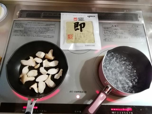 20191209夕食 (5).jpg