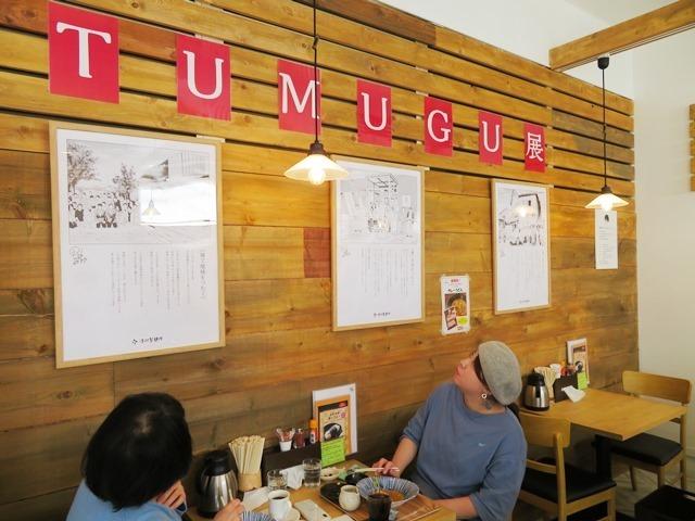 20200114TUMUGU展.JPG