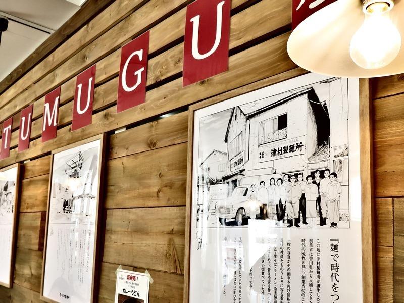 20200114TUMUGU展3.JPG
