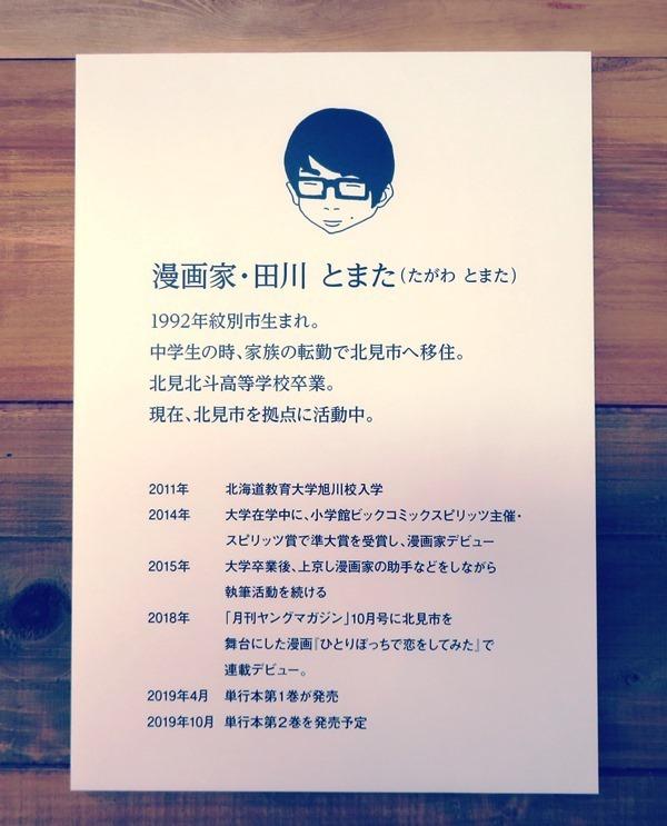 20200115田川とまたプロフィール.JPG