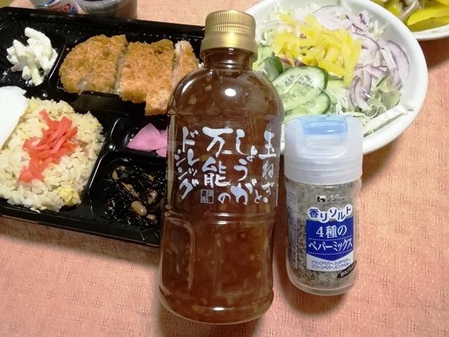 20200130食事 (6).jpg
