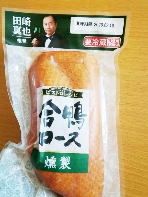 20200130食事 (9).jpg