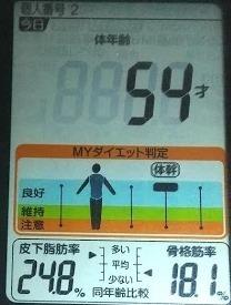 20200411体重たち (4).JPG