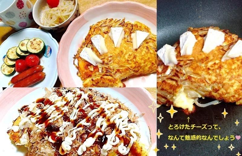 20200411高野豆腐でキッシュかお好み焼き.jpg
