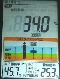 20200415体重たち (1).JPG