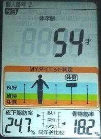 20200415体重たち (3).JPG
