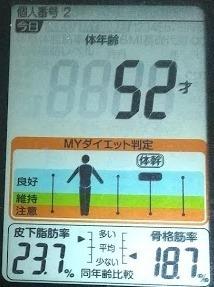 20200429体重たち (1).JPG