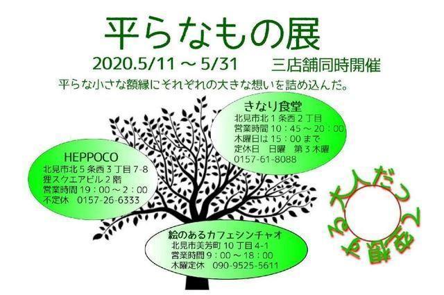 20200511平らなもの展.jpg