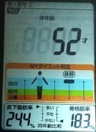 20200528体重たち (1).JPG