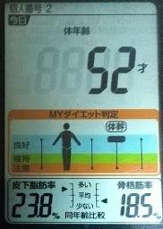 20200602体重たち (4).JPG