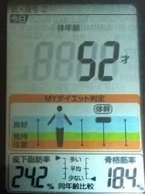 20200611体重たち (2).JPG