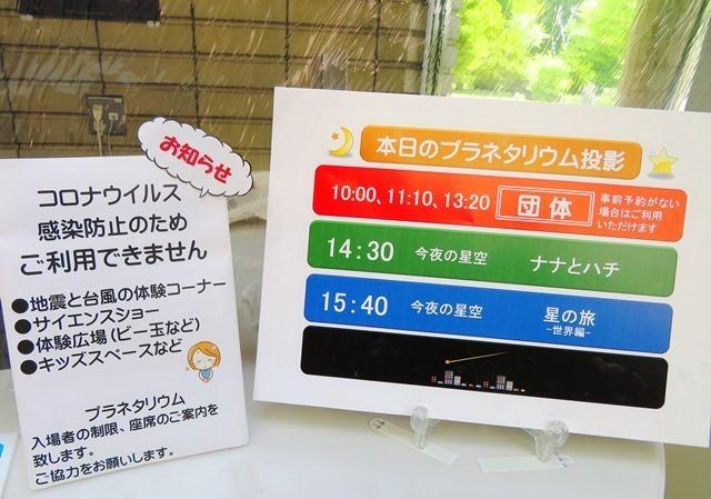 20200611北網圏北見文化センター2.JPG