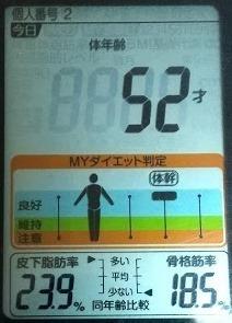 20200622体重たち (1).JPG