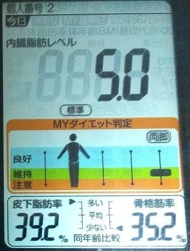 20200622寝起きの体重たち (1).JPG