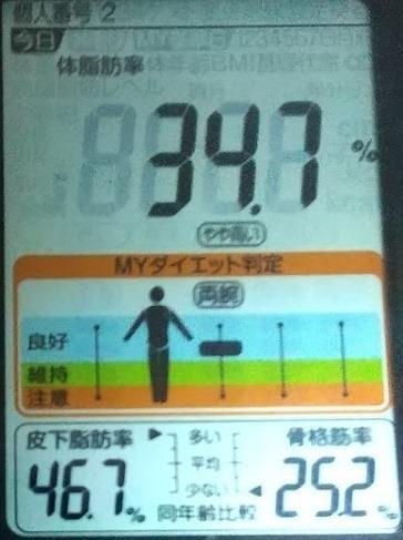 20200622寝起きの体重たち (3).JPG