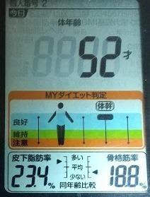 20200627体重たち (4).JPG