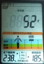 20200630体重たち (1).JPG
