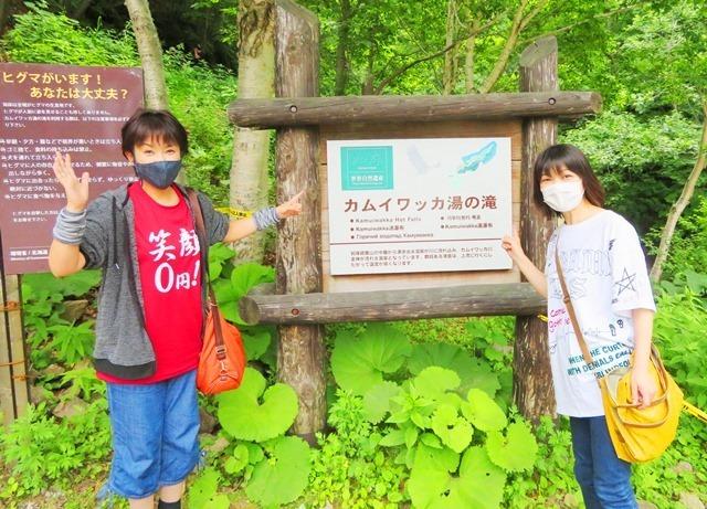 20200707カムイワッカ湯の滝.JPG