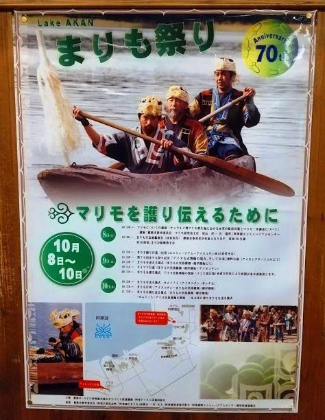 20200708阿寒湖まりもまつり予告ポスター.JPG
