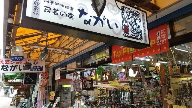 20200708阿寒湖民芸の店ながい.JPG
