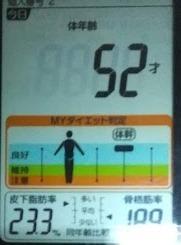 20200723食べた後体重2.JPG