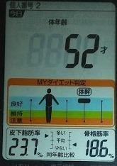 20200725体重たち (2).JPG