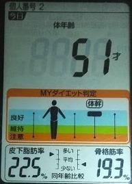20200726体重2.JPG