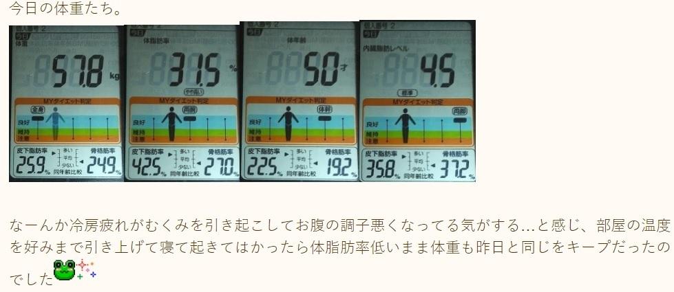 20200729体重たち.jpg