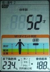 20200730体重たち (3).JPG